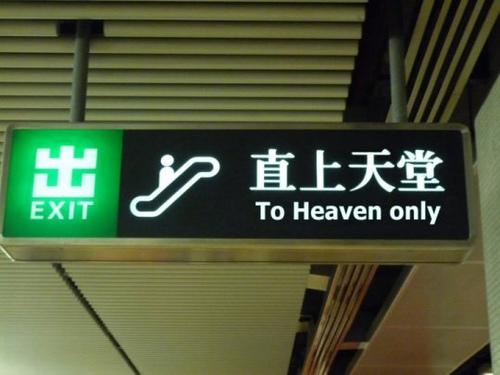 走出这个路口就可以直上天堂了