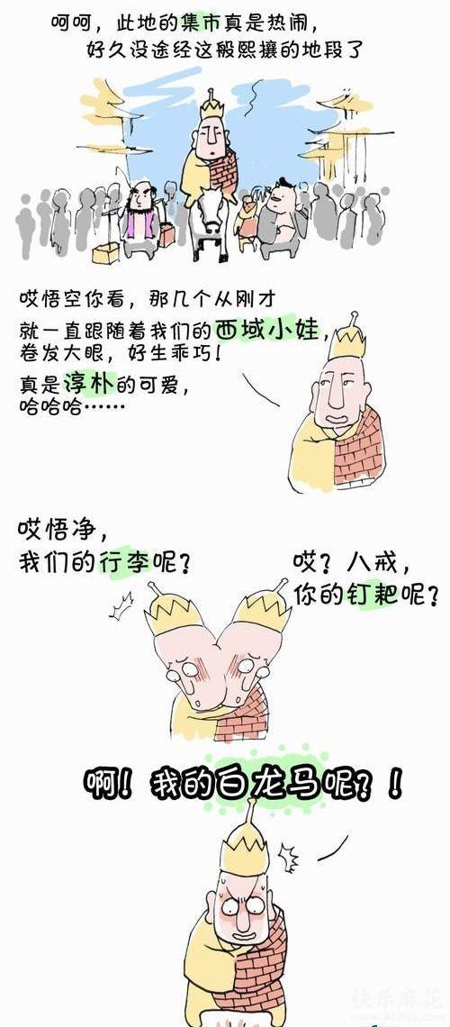 极品幽默漫画,西游日记第一季火爆出炉