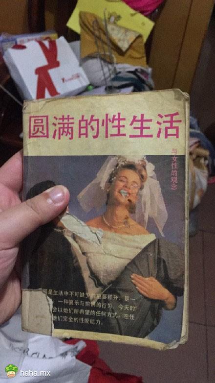 买这本书的时候我还是处男